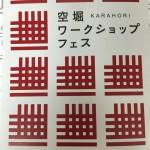 百九十六発目-空堀ワークショップフェス-